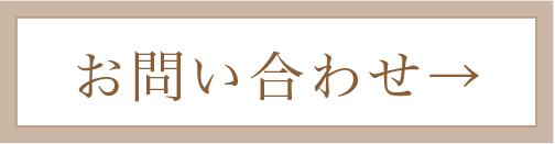 お問い合わせ→